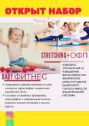 Детский фитнес в Уссурийске
