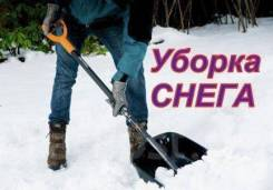 Уборка и вывоз снега от 250 р/ч