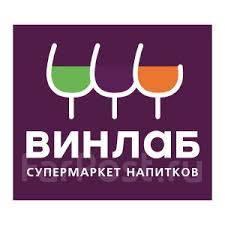 "Продавец. АО ""Винлаб"". Улица Аксёнова 11"