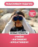 Педагог дополнительного образования. ИП Мельникова И.С. Седанка