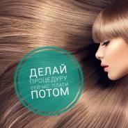 Нанопластика волос.