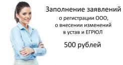 Заполнение заявлений о регистрации ООО, внесении изменений