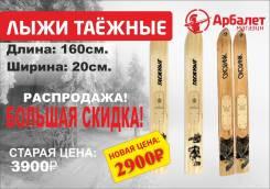 """Лыжи охотничьи """"Таежные"""" 160 см (ширина 20см. ) - по оптовой цене!. 160,00см., охотничьи лыжи, универсальные"""