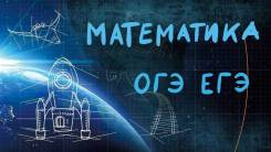 Репетитор по математике, очно и дистанционно, ОГЭ, ЕГЭ. 1-11 кл.