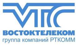 "Менеджер. АО ""Востоктелеком"". Улица Прапорщика Комарова 27"