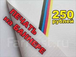 Банер! Честная цена 250р за кв. м. Баннер за 1 час