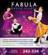 """Танцевальная студия """"Fabula"""" ведет набор по всем направлениям"""
