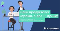 """Менеджер продукта. ПАО """"Ростелеком"""""""
