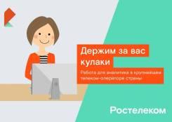 """Специалист по работе с клиентами. ПАО """"Ростелеком"""""""