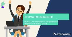 """Руководитель направления. ПАО """"Ростелеком"""""""