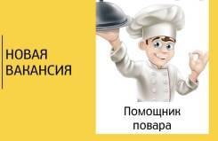 Помощник повара. ИП Пяк. Н. А. Г. Владивосток