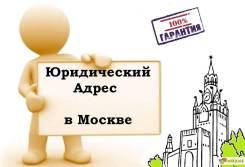 Бюджетный вариант регистрации ООО и ИП в Москве. Все включено.