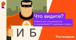 """Специалист по информационной безопасности. ПАО """"Ростелеком"""". Светланская 57"""