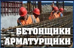 Бетонщик. ООО Первая Строительная. Улица Березовая 25