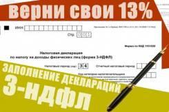 3 НДФЛ декларации (покупка квартиры, лечение, обучение)