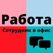 Секретарь руководителя. ИП Рязанова Л.А. Г.Пермь