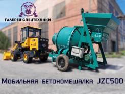 Zhenheng JZCP500. Бетоносмеситель мобильный JZCP500, 800куб. см., 0,80куб. м. Под заказ