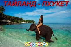 Таиланд. Пхукет. Пляжный отдых. Таиланд - Пхукет из Владивостока. Горящий тур! Пляжный отдых