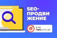 Продвину ваш сайт в Яндексе и Google (SEO)