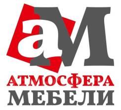 "Сборщик мебели. ООО ""Атмосфера Мебели"". Улица Калинина 231в"