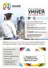 Образование дистанционно: Высшее и СПО