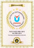 Сертификат ISO ГОСТ Р ИСО 9001-2015. Системы менеджмента качества