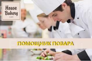 Помощник повара. ИП Хан Светлана Григорьевна. Улица Некрасовская 94
