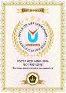 Сертификат ИСО (ISO) 14001-2016. Системы экологического менеджмента
