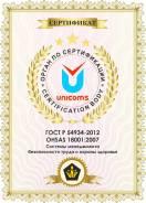 Сертификат ISO ГОСТ Р 54934-2012/Ohsas 18001:2007. Системы менеджмента