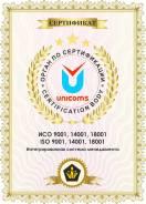 Сертификат ИСО (ISO) - Интегрированная система менеджмента