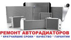 Радиаторы кондиционера.