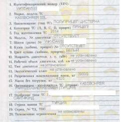 Kassbohrer. Полуприцеп цистерна SSL 2014г. в. Белый в Домодедово