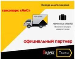 Водитель грузового автомобиля. ИП Ван-Чжаншань В.С. Улица Краснореченская 139