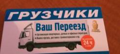 Service gruz.911. грузчики , грузовики.