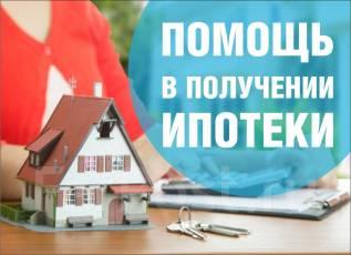 Помощь в получении Ипотеки, консультация, без предоплат во Владивосток