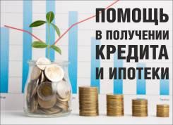 Профессиональная помощь в оформлении и получении ипотеки Владивосток