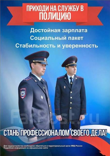 Работа в полиции оренбург вакансии для девушек девушка работа чернигов