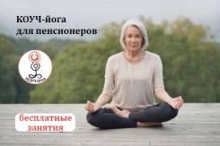 КОУЧ-йога для пенсионеров и людей предпенсионного возраста