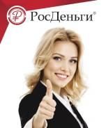 Специалист по работе с клиентами. ООО МКК Финанби. Улица Площадь Ленина 7а