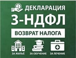 Заполнение декларации 3-НДФЛ (с заявлением) - 500 рублей