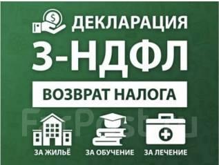 Заполнение деклараций 3-НДФЛ (с заявлением) - 500 рублей