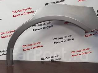 Арка колеса. Honda: Accord, Civic, CR-V, Fit, HR-V, Odyssey, Stepwgn Hyundai: Accent, Elantra, Getz, Matrix, Santa Fe, Solaris, Sonata, Starex, Terrac...