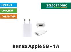 Блок питания (вилка) Apple 5В - 1А Доставка! Zelectronic. Безнал