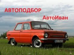 Автоподбор, Помощь в покупке авто, Автоэксперт Красноярск