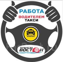"""Водитель такси. ООО """"ВОСТОК"""". Улица Дзержинского 2"""
