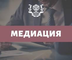 Обучение для юристов, адвокатов и нотариусов по программе Медиация