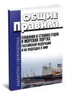 Книга Общие правила стоянки судов в морских портах РФ и на подходах к ним
