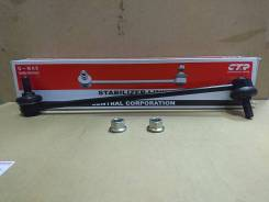 CLKH32L * тяга стабилизатора левая