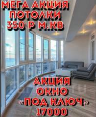 Пластиковые Окна. Балконы. Натяжные Потолки, москитные сетки