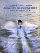 Книга Сборник нормат документов для судоводителей.